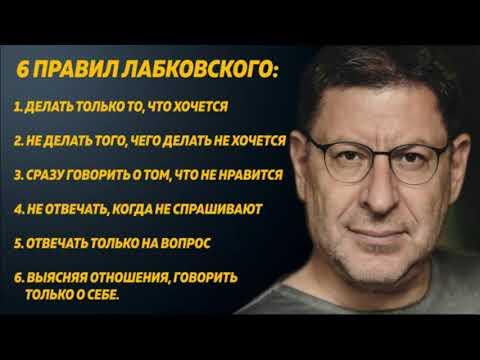 6 правил психолога Михаила Лабковского