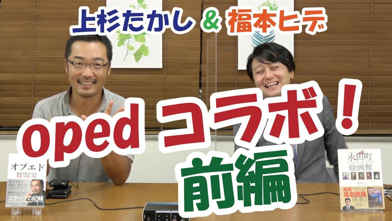 oped上杉たかし×福本ヒデYoutubeコラボ!(前編)