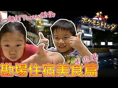 【MK TV】一起打Tretta活動台北場,勘場、住宿、美食篇,很少在台灣住旅店的小朋友第一次對旅店評比~XDXD
