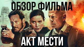 """Обзор фильма """"Акт мести"""""""