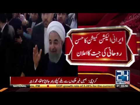 Iranian election commission announces to won Hassan Rouhani
