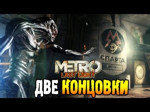 Metro: Last Light.