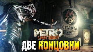 Metro: Last Light. Хорошая и плохая концовка