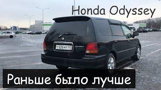 Honda Odyssey.  Раньше было лучше