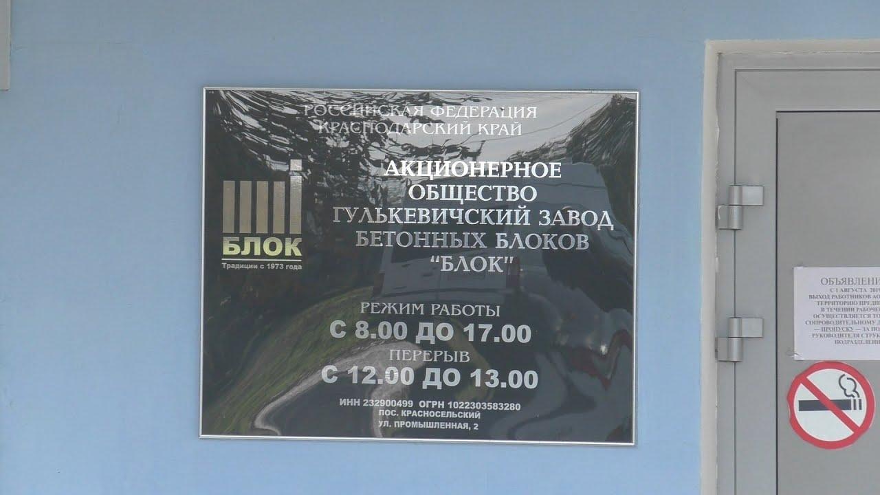 Открытие административно-бытового комплекса в АО «Блок»