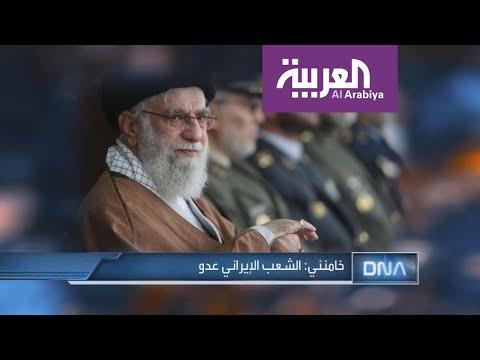 DNA | خامنئي: الشعب الإيراني عدو  - نشر قبل 1 ساعة