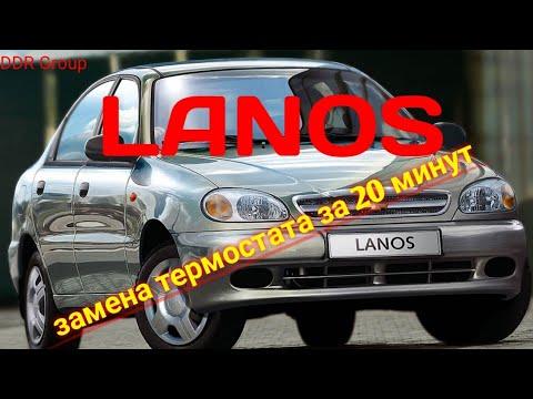 Chevrolet Lanos как заменить термостат не снимая ГРМ