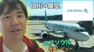 エアソウル(仁川⇒関空)搭乗レビュー!!アシアナ系の格安航空会社(LCC)