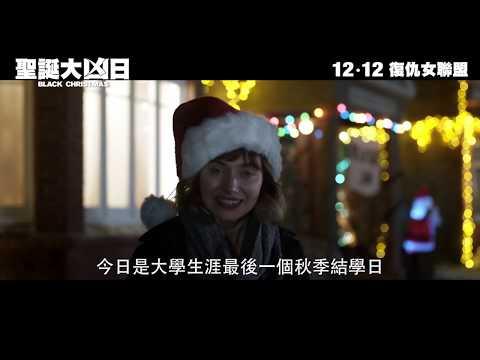聖誕大凶日 (Black Christmas)電影預告
