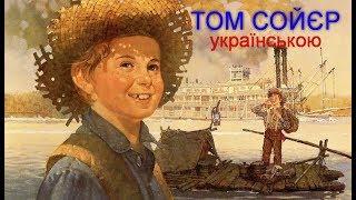 «Пригоди Тома Сойєра» Розділи 1-2. Аудіокнига українською. Марк Твен.