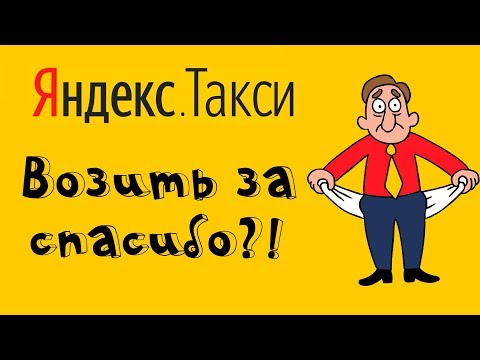 Отзыв о работе в Яндекс такси, или почему не стоит работать и вызвать Яндекс Такси (плюсы и минусы)