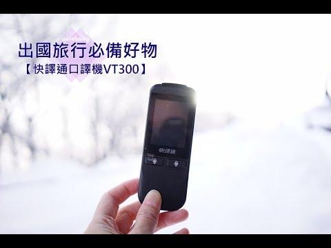 快譯通Abee雙向即時口譯機VT300