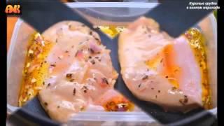 Куриные грудки в винном маринаде. Видео рецепт