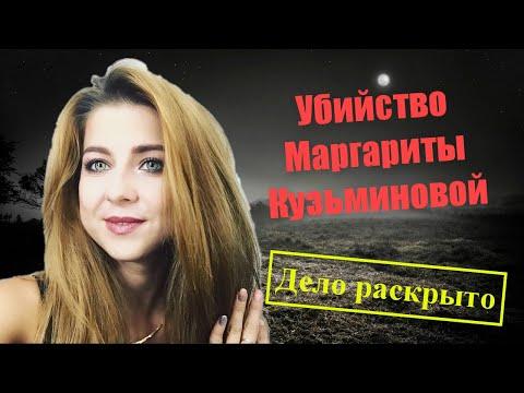 Убийство Маргариты Кузьминовой