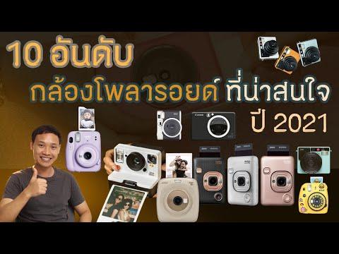 10 อันดับ กล้องโพลารอยด์รุ่นไหนน่าสนใจที่สุด ปี2021