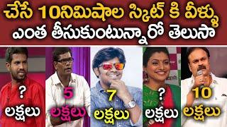 Jabardasth Comedians Remuneration Will Shock You | Hyper Aadi | Sudheer | MLA Roja | News Mantra