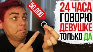 24 ЧАСА ГОВОРЮ ДЕВУШКЕ ТОЛЬКО ДА! КОЛЬЦО ЗА 50,000 ! #24часаДАчеллендж
