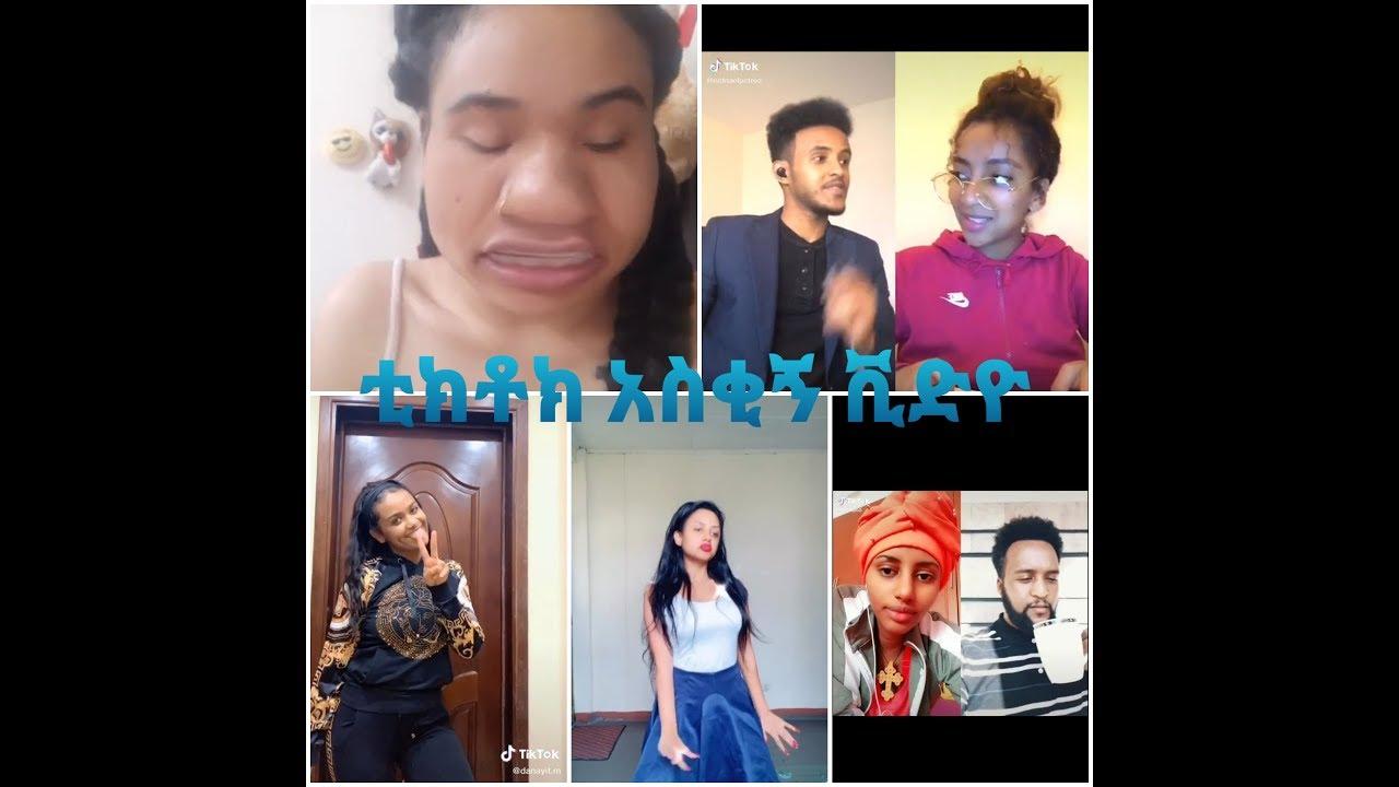 አስቂኝና አዝናኝ ቪድዮች ቲክቶክ የተወሰደ በጣም ደስ የሚል ሳቅ የተሞላበት!best funny habesha tiktok video #2