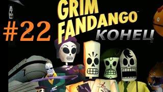 Grim Fandango remastered прохождение часть 22 на Русском(Конец игры)