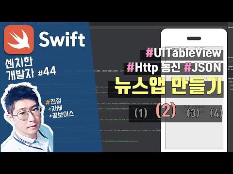 (9) swift 강좌 : 뉴스앱 만들기 & 테이블뷰(UITableView) - 2) 기초 [센치한개발자]