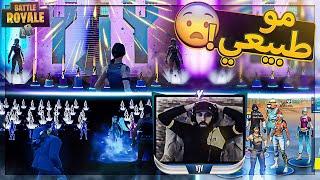 ماني مصدق اللي صار والله 🤯 ( اقوى حدث للعرب في فورت نايت 🔥🔥 ) ..!! Fortnite