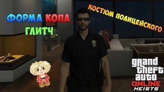 GTA V Online - Как носить форму КОПОВ? / Глитч на Полицейский Костюм(, 2015-03-18T11:08:28.000Z)