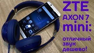 ZTE Axon 7 mini - компактный, удобный, недорогой