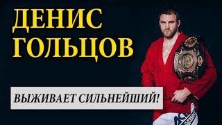 2-кратный чемпион мира и Европы, боец ММА Денис Гольцов.