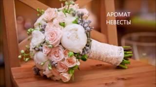 Аромат Невесты Guerlain,Dolce & Gabbana