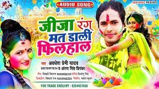 #Holi Song 2020 || जीजा रंग मत डाली फ़िलहाल || अवधेश प्रेमी यादव व् अंतरा सिंह प्रियंका का