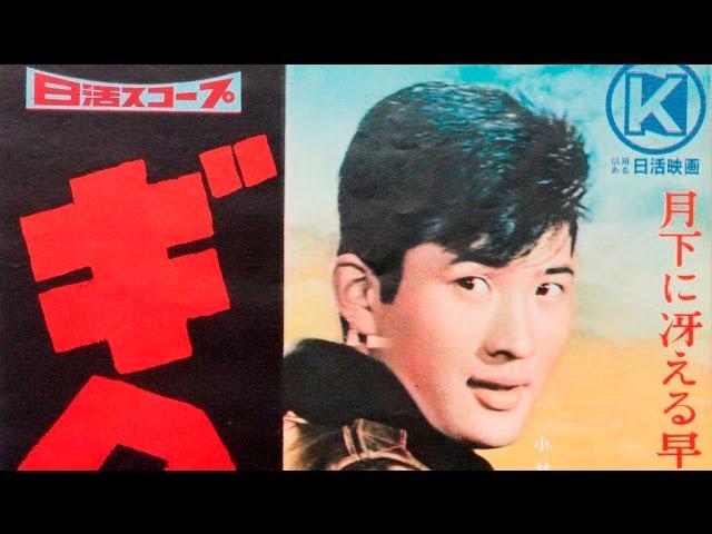 The Rambling Guitarist Original Trailer (Buichi Saito, 1959)