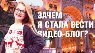Зачем я стала вести видео-блог? - #КАКТОТАК travel