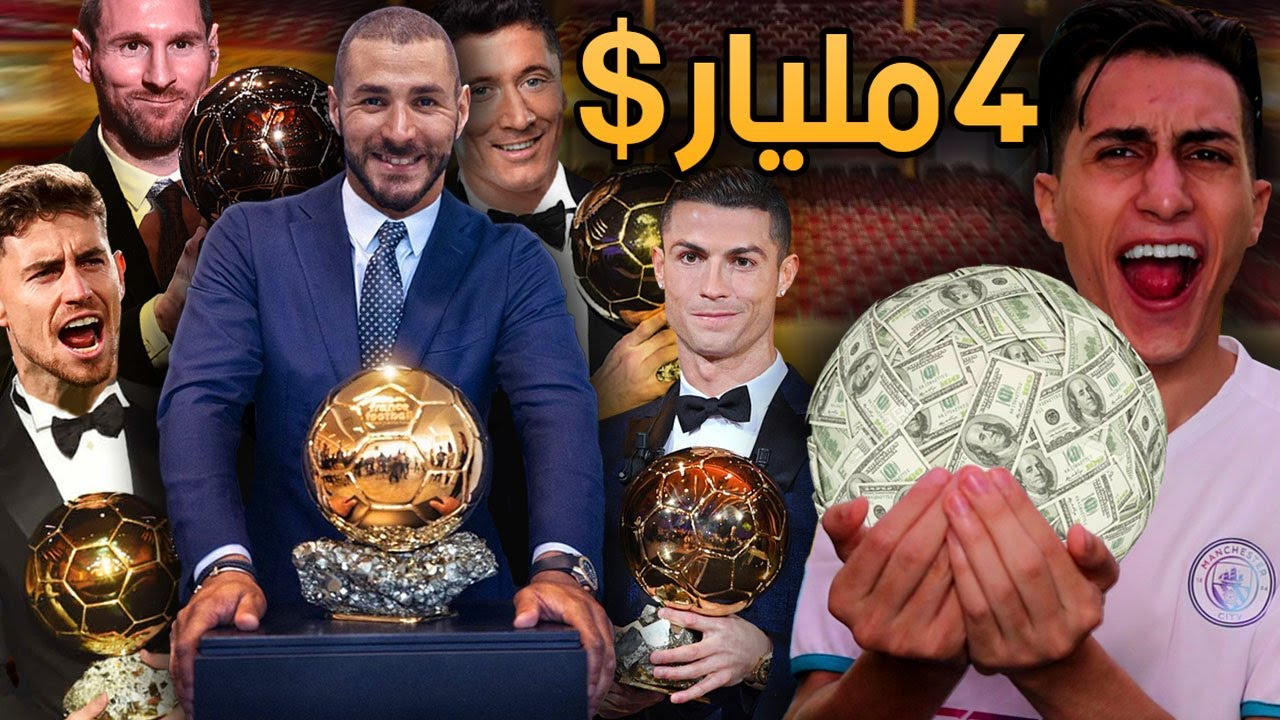Download تعاقدت مع ال30 مرشح للكرة الذهبية كلهم في فريق واحد !!! لإحتلال العالم  FIFA 22