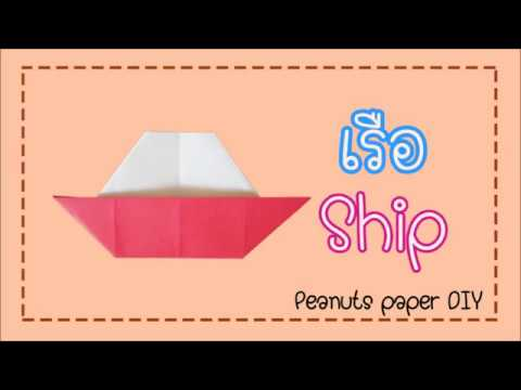 Origami Ship : สอนพับเรือกระดาษแบบง่ายๆ by Peanuts paper DIY