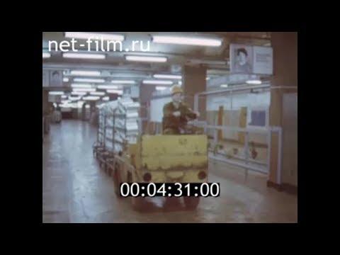 1991г. Балаково. Комбинат Химволокно - 30 лет