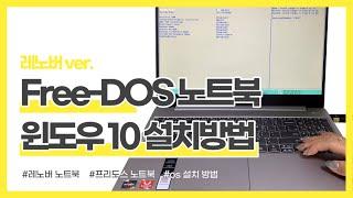 [씽크리퍼] 레노버 프리도스 윈도우10 설치방법! Ho…