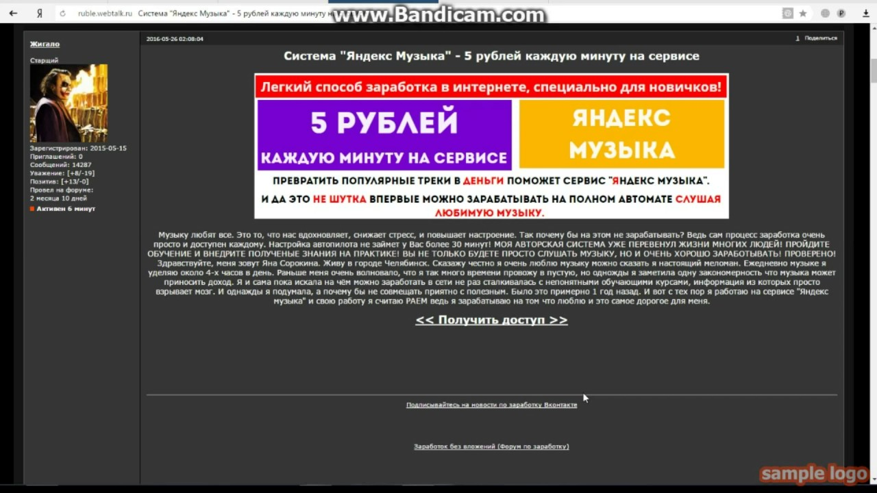 знаниями яндекс музыка слушать и зарабатывать магазинов Архангельска