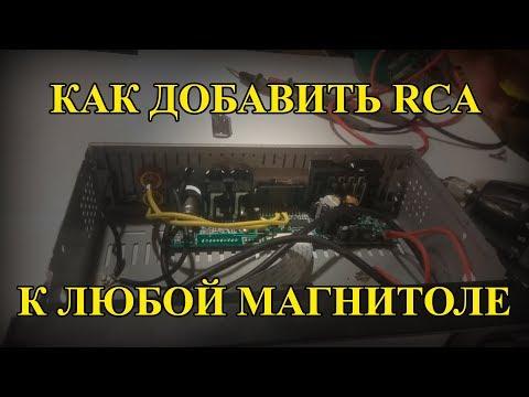 Как добавить RCA выходы к любой магнитоле