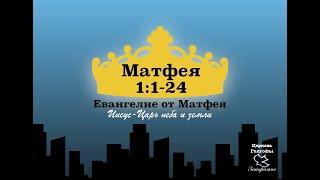 Иисус есть Царь, Спаситель, Бог / Jesus is King, Savior, and God