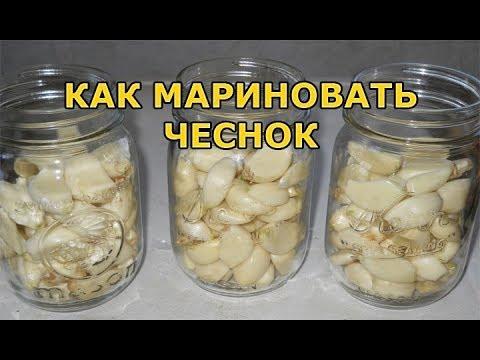 Как замариновать чеснок на зиму зубчиками простой рецепт