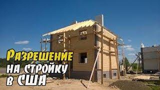Получаем разрешение на строительство дома в Америке