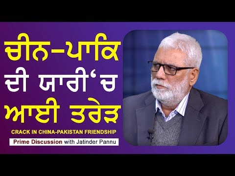 Prime Discussion With Jatinder Pannu #447 - Crack In China - Pakistan Friendship (09-DEC-2017)