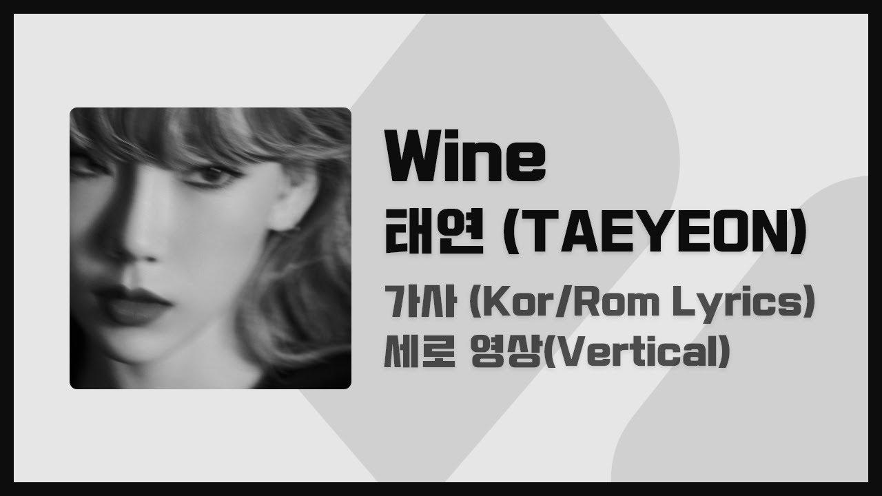 Wine - 태연 (TAEYEON) | 가사 (Lyrics)