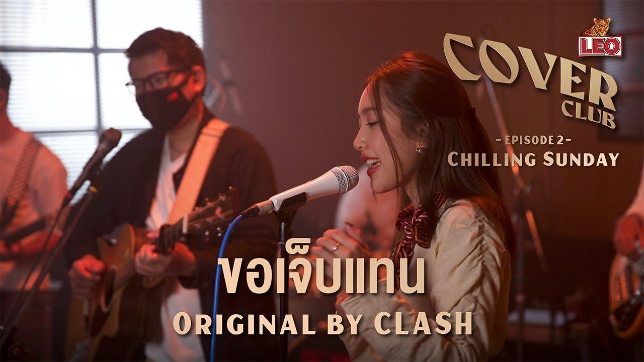 ขอเจ็บแทน - Chilling Sunday | LEO Cover Club | Original by Clash