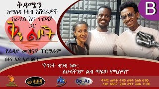 Yemaleda kokeboch Winners Rahel And Tewedaj B Interview With Qin leboch Radio Program