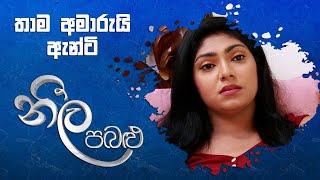 තාම අමාරුයි ඇන්ටි | Neela Pabalu | Sirasa TV Thumbnail