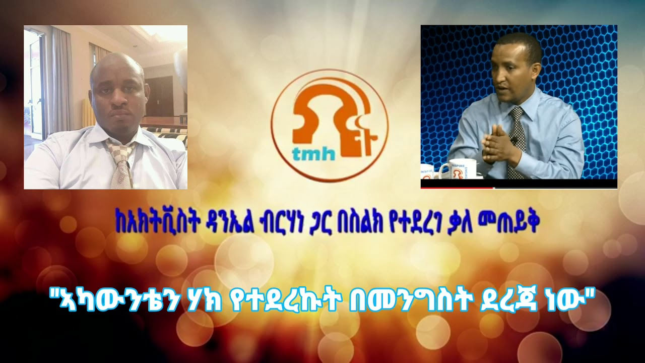 Activist Daniel Berhane Speeches About His Facebook Account