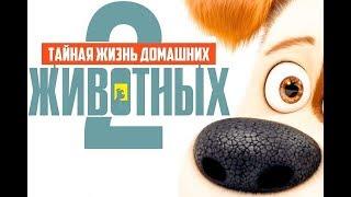 Тайная жизнь домашних животных 2 — Русский трейлер #3 2019