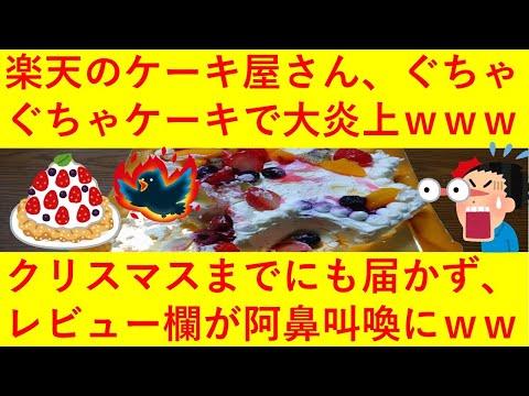 【悲報】楽天の通販ケーキ屋さん、グチャグチャのケーキを5000円で送りつけてしまうwwしかもクリスマスまでに届かずレビュー欄が阿鼻叫喚にwwwwwwww【令和のグルーポンおせち】