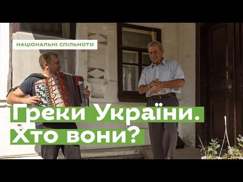 Греки України. Хто вони? · Ukraїner